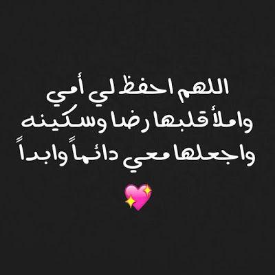 صور عن الام Arabic Calligraphy Calligraphy Photo