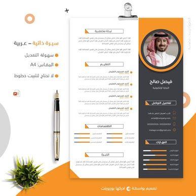 أهرامات قالب بوربوينت عربي متعدد الاستخدام جاهز للتعديل عليه ادركها بوربوينت Infographic Cv Template Leadership