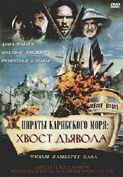 Piraty Karibskogo Morya Hvost Dyavola Caraibi 1999 Piraty Karibskogo Morya Piraty Serialy
