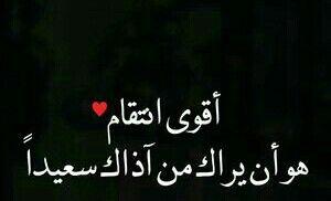 الانتقام Arabic Quotes Words Quotes