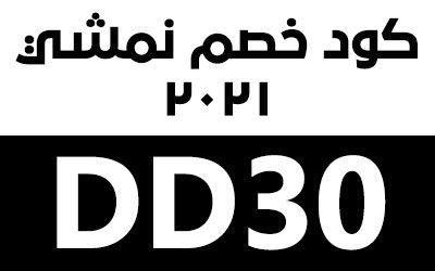 كودات خصم نمشي Company Logo Tech Company Logos Gaming Logos