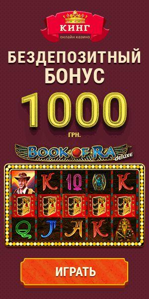 Азартные игры тысяча