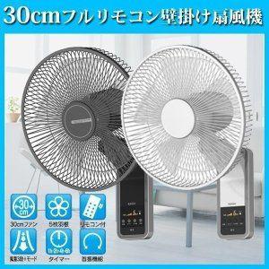 壁掛け扇風機 Skジャパン Skj K309wfr2 ホワイト ブラック 扇風機 扇風機 壁掛け 壁掛け