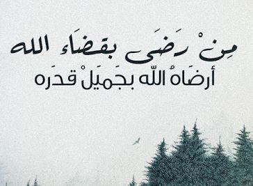 حكم عن القدر اقوال وحكم عن القدر Arabic Quotes Quotes Arabic Calligraphy