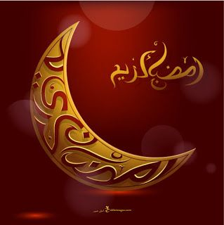 صور رمضان كريم 2021 تحميل تهنئة شهر رمضان الكريم Circle Graphic Design Ramadan Greetings Islamic Calligraphy Painting