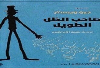 صاحب الظل الطويل جين ويبستر Booksguy 3 Books Movie Posters Website