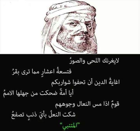 ايا امة ضحكت من جهلها الأمم Beautiful Quotes