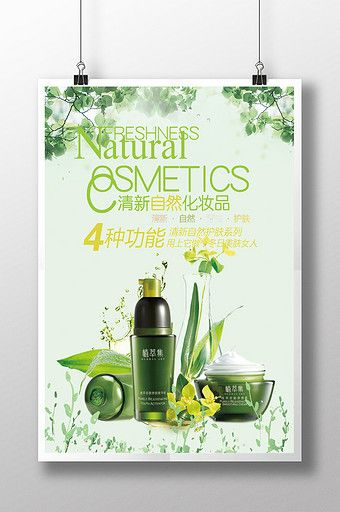 Fresh And Natural Cosmetics Market Launch Poster Design With
