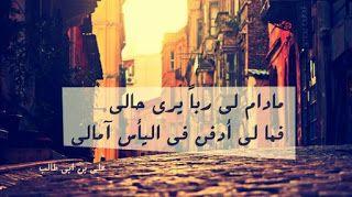 صور عن الأمل رمزيات و خلفيات عن التفاؤل و الأمل ميكساتك Proverbs Quotes Quran Verses Cool Words