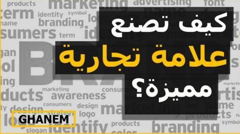 كيفية انشاء علامة تجارية كيفية عمل براند انشاء براند كيفية تسجيل علامة تجارية علامة تجارية للبيع تصميم علامة تجارية بالفوتوشوب انشا Logo Design Branding Design