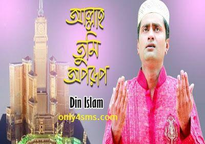 Islamic Eid Bangla Song Collections Free Downloads Islam Ramadan Song Songs
