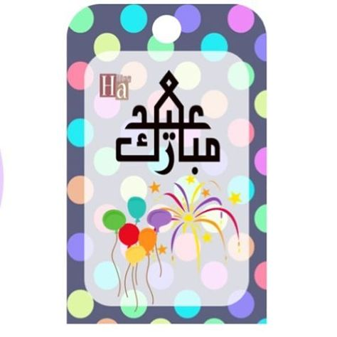 Pin By زآرآ 97 On عيد سعيد Arabic Words Projects To Try Projects
