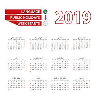 التقويم الميلادي 2019 والاجازات الرسمية اون لاين تحميل مجانى Calendar Printables Calendar Template Free Printable Calendar