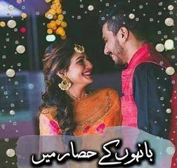 Bahon Kay Hissar Mein Episode 1 by Qamrosh Shehk