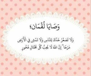 We Heart It Te Collection Name Hakkinda 1000 Resim اسﻻم الله Ve مسلم Hakkinda Daha Fazla Gor Islamic Quotes Quran Quran Verses Arabic Quotes
