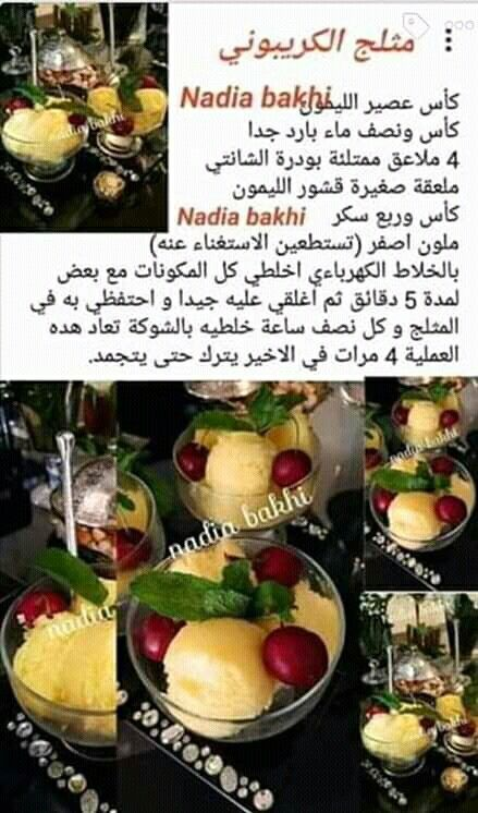 Pin By Radia Abassi On Desserts Et Gateaux Food Fruit Cantaloupe