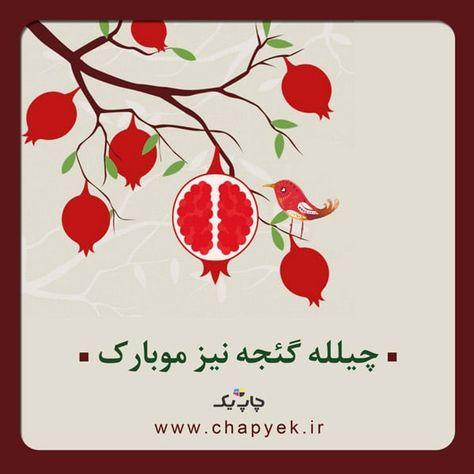 کارت پستال تبریک شب یلدا به ترکی آذری Drawings Art Cards