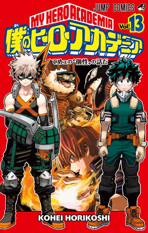 My Hero Academia Volume 13 Cover