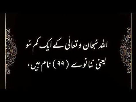 Asma Ul Husna Aur Jannat Ka Husool Whatsapp Status