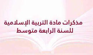 الشامل التعليمي مذكرات مادة التربية الإسلامية للسنة الرابعة متوسط