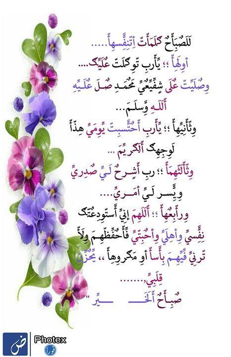 شير للصفحة لو تكرمتم Good Evening Wishes Good Morning Arabic Morning Texts