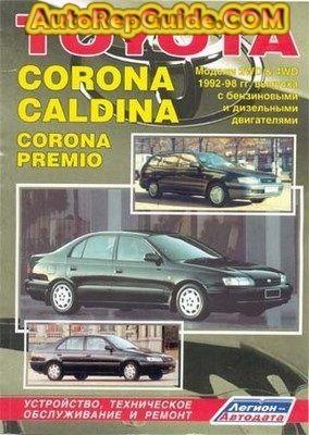Download Free Toyota Caldina Corona Corona Premio 1992 1998 Repair Manual Image By Autorepguide Com Toyota Corona Repair Manuals Corona