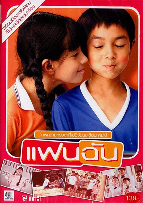 My Girl Thai Movie Watch Online. Jeab hears that his childhood sweetheart Noi-Naa is to be married, so he makes the trip back home to his provincial village. As he does so, the memories come flooding back to his childhood .