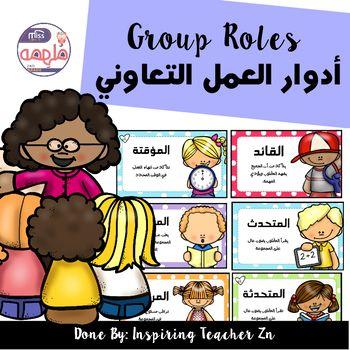 Group Roles أدوار العمل التعاوني بألوان جذابة ومفعمة بالحيوية مناسبة للبنات والأولاد هذا الملف يحتوي ع Muslim Kids Activities Islam For Kids Teaching Kids