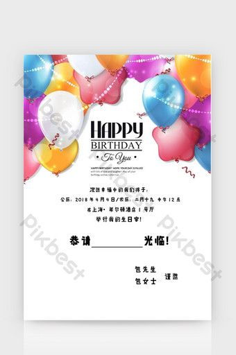 Small Fresh Style Birthday Party Invitation Word Template Word Doc Free Download Pikbest Birthday Party Invitation Wording Party Invite Template Party Invitations