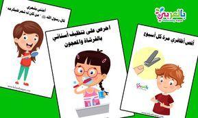 بطاقات تعليم آداب النظافة الشخصية للأطفال بطاقة تعليمية عن النظافة الشخصية لرياض الاطفال عبارات Alphabet Activities Preschool Arabic Kids Numbers Preschool