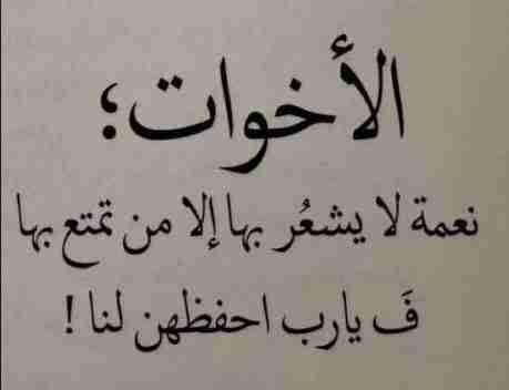 كلام من القلب للقلب زاكي Sister Love Quotes Spirit Quotes Arabic Love Quotes