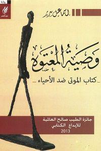 رواية وصية المعتوه Pdf إسماعيل يبرير عاشق الكتب لعشاق الـ Pdf روايات عربية Home Decor Decals Education