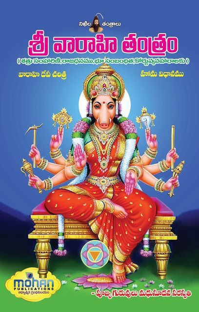 వారాహి తంత్రం   Varahi Tantram   GRANTHANIDHI