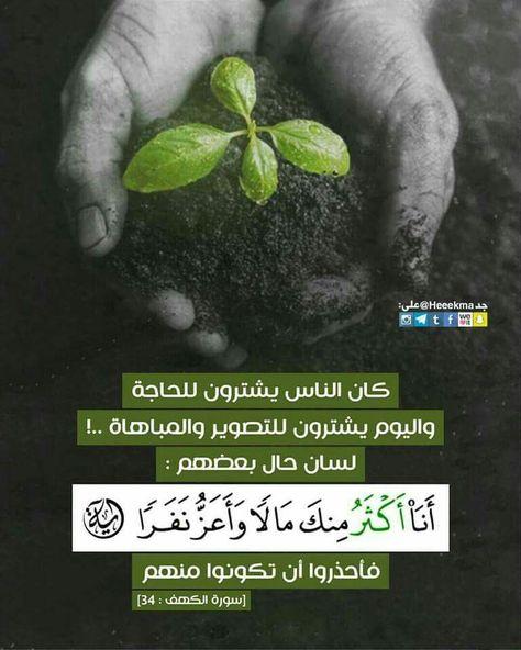 Pin By Smyia King On كلمات Beautiful Quran Quotes Islamic Quotes Quran Quran Quotes