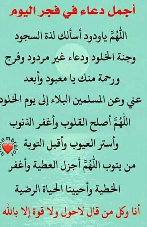 اجمل دعاء الفجر الأدعية Positive Notes Islam Quran Islam