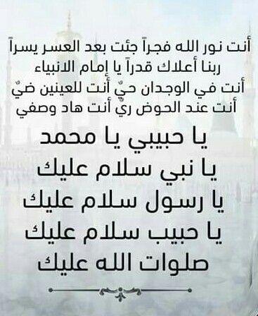 Pin By Dalia Othman On مدح الحبيب يوم الجمعه Math Math Equations Equation
