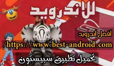 تحميل تطبيق سبيستون Spacetoon Go المشاهدة مسلسلات قنات سبستون للاندرويد افضل اندرويد Best Android Technology Android
