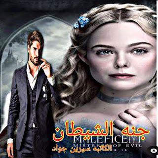 مدونة دار مصر رواية جنة الشيطان كاملة جميع فصول الرواية بقلم س In 2021 Movie Posters Movies
