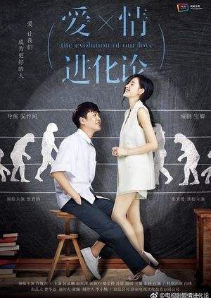 List Full Episode Of The Evolution Of Our Love Dramacool In 2020