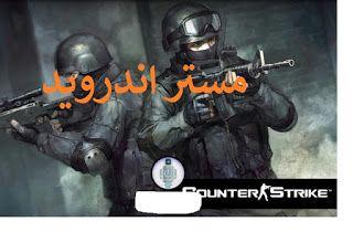 تحميل لعبة كونتر سترايك 2021 اخر اصدار Counter Strike 3 589 كاملة برابط واحد مباشر Fictional Characters Character Movie Posters