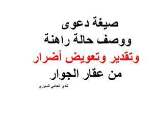 صيغة دعوى وصف حالة راهنة وتقدير وتعويض أضرار من عقار الجوار Arabic Calligraphy