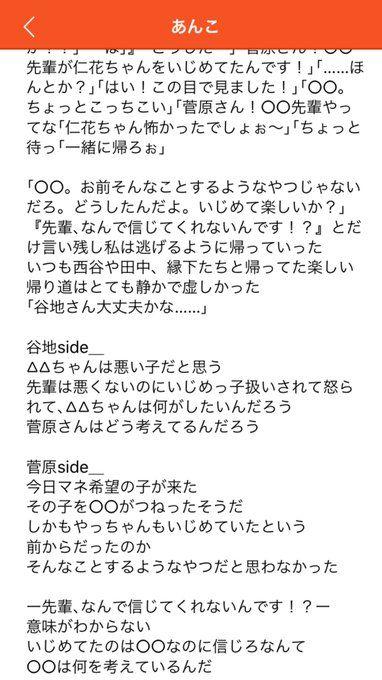 す と ぷり 小説 いじめ