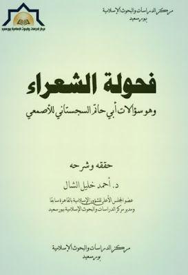 فحولة الشعراء وهو سؤالات أبي حاتم السجستاني للأصمعي تحقيق الشال Pdf Arabic Calligraphy