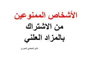 نادي المحامي السوري استشارات وأسئلة وأجوبة في القوانين السورية Arabic Arabic Calligraphy Calligraphy