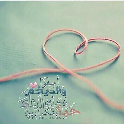 صور عن الام 2021 اجمل الصور عن الام Islamic Quotes Quran I Miss My Dad Islamic Quotes