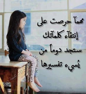 رمزيات حزينة مكتوب عليها كلام زعل فوتوجرافر Shadow Pictures Home Decor Decals Arabic Words