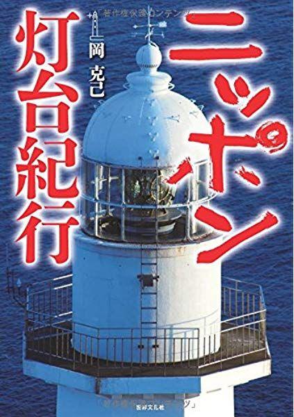 ライトハウス すくっと明治の灯台64基 (World architecture) | 藤岡 洋 ...