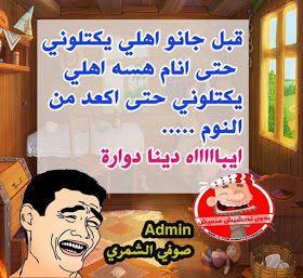 سوالف عراقية نكت مصورة 9 Funny Picture Jokes Funny Arabic Quotes Arabic Funny