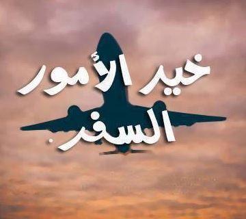 حكم عن السفر اقوال وحكم عن السفر Arabic Quotes Arabic Words Poetry Words