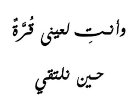حكم عن اللقاء امثال وحكم عن لقاء الأحبة Arabic Words Lettering Words